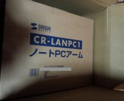 ノートPCアームでおすすめ!CR-LANPC1最高!