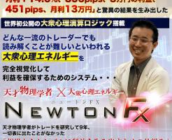 FXニュートン口コミ評判評価