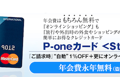 P-oneカード(Standard)口コミ評判