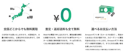 「買取センター」では、日本全国どこからでも無料で買取依頼